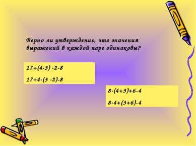 Верно ли утверждение, что значения выражений в каждой паре одинаковы? 17+(4·3...