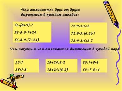 Чем отличаются друг от друга выражения в каждом столбце: 56-(8+9)-7 56-8-9-7+...