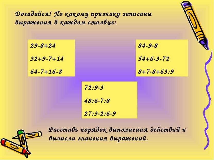 Догадайся! По какому признаку записаны выражения в каждом столбце: 29-8+24 32...