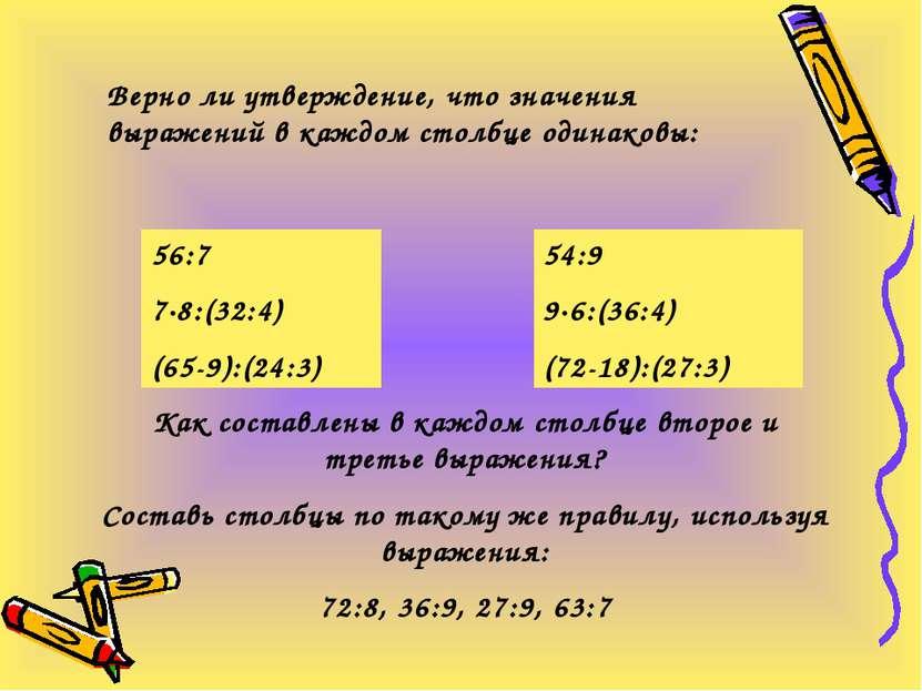 Верно ли утверждение, что значения выражений в каждом столбце одинаковы: 56:7...