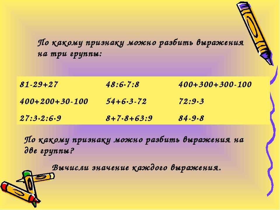 По какому признаку можно разбить выражения на три группы: 81-29+27 400+200+30...