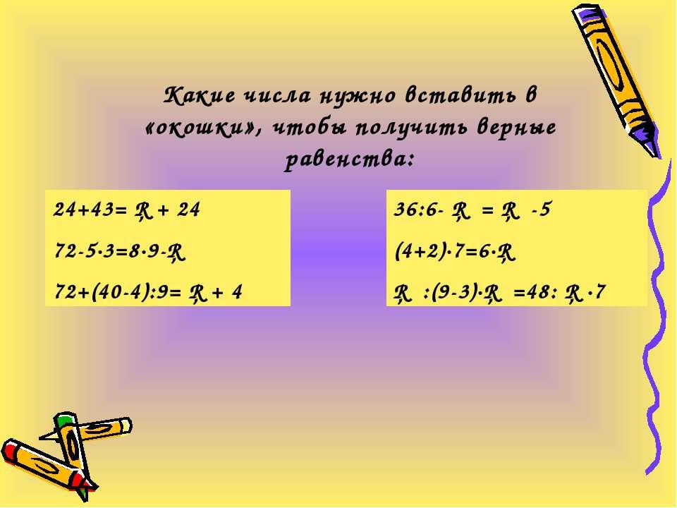 Какие числа нужно вставить в «окошки», чтобы получить верные равенства: 24+43...