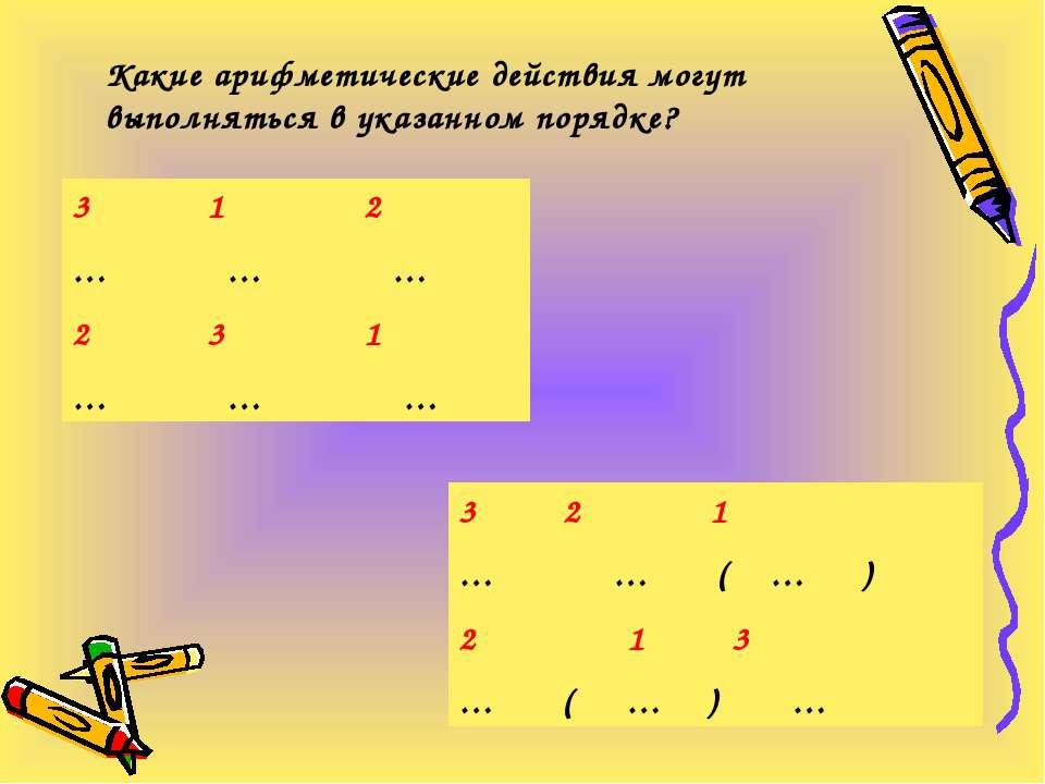 Какие арифметические действия могут выполняться в указанном порядке? 3 1 2 … ...