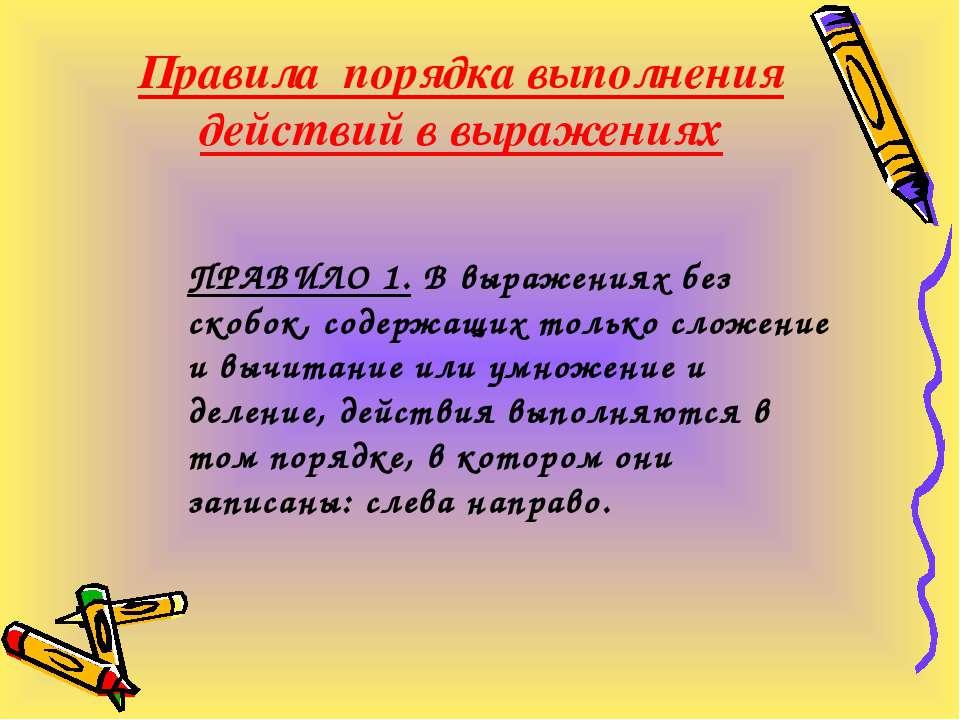Правила порядка выполнения действий в выражениях ПРАВИЛО 1. В выражениях без ...