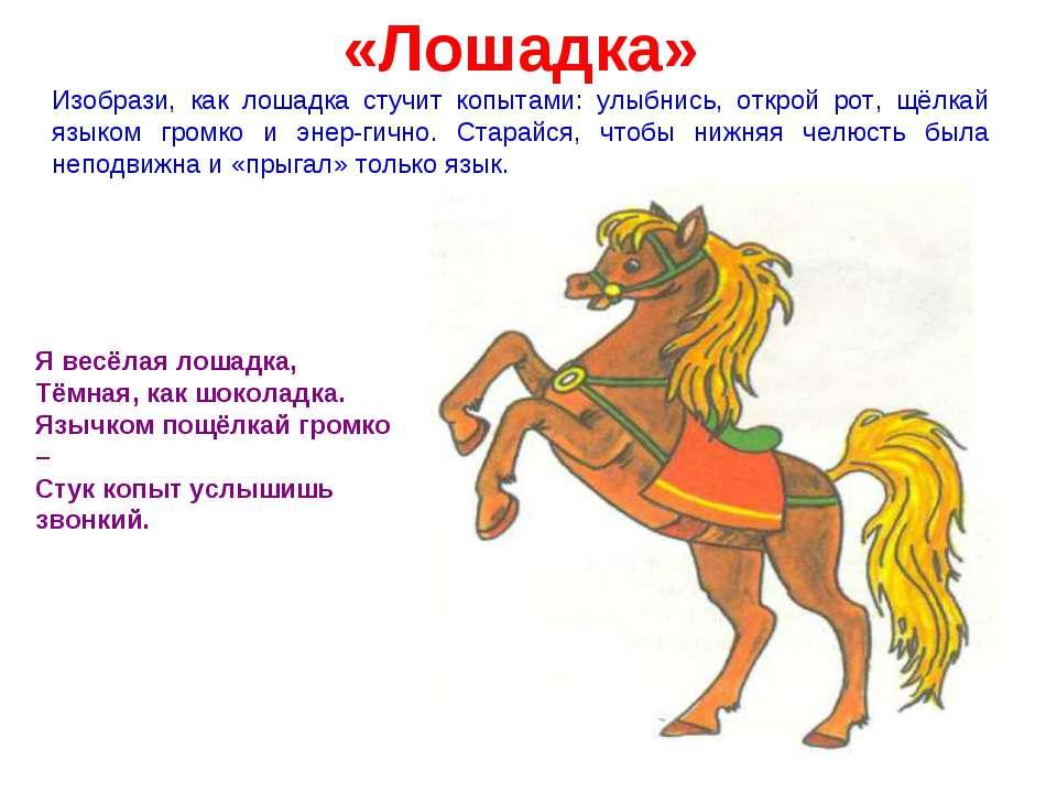 «Лошадка» Изобрази, как лошадка стучит копытами: улыбнись, открой рот, щёлкай...
