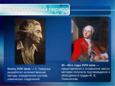 Конец XVIII века — А. Лавуазье разработал количественные методы определения с...