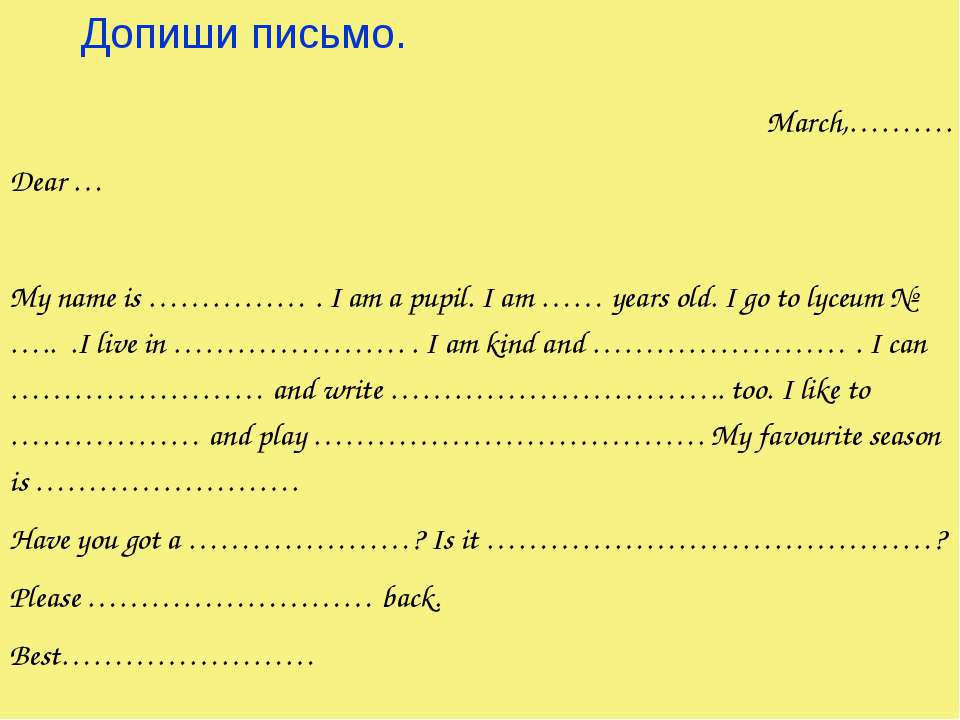 Допиши письмо. March,………. Dear … My name is …………… . I am a pupil. I am …… yea...