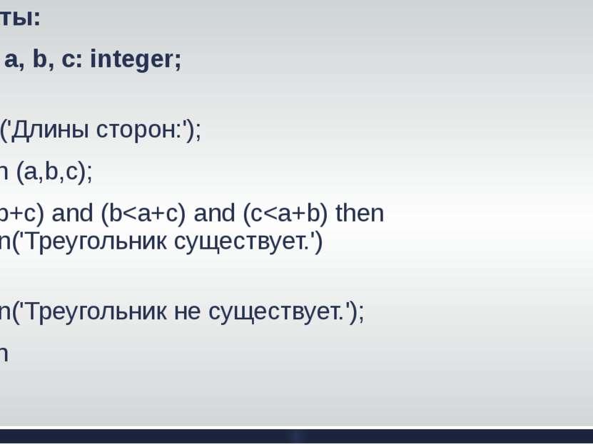 Ответы: 1.var а, b, с: integer; begin write ('Длины сторон:'); readln (a,b,c)...