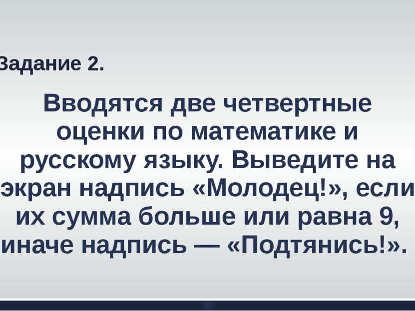 Задание 2. Вводятся две четвертные оценки по математике и русскому языку. Выв...