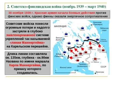 2. Советско-финляндская война (ноябрь 1939 – март 1940) 30 ноября 1939 г. Кра...