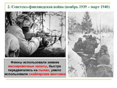 2. Советско-финляндская война (ноябрь 1939 – март 1940) Финны использовали зи...