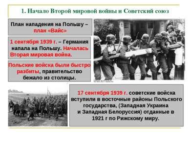 1. Начало Второй мировой войны и Советский союз 1 сентября 1939 г. – Германия...