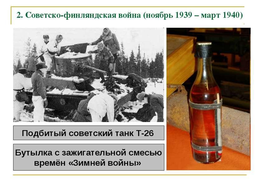 2. Советско-финляндская война (ноябрь 1939 – март 1940) Подбитый советский та...