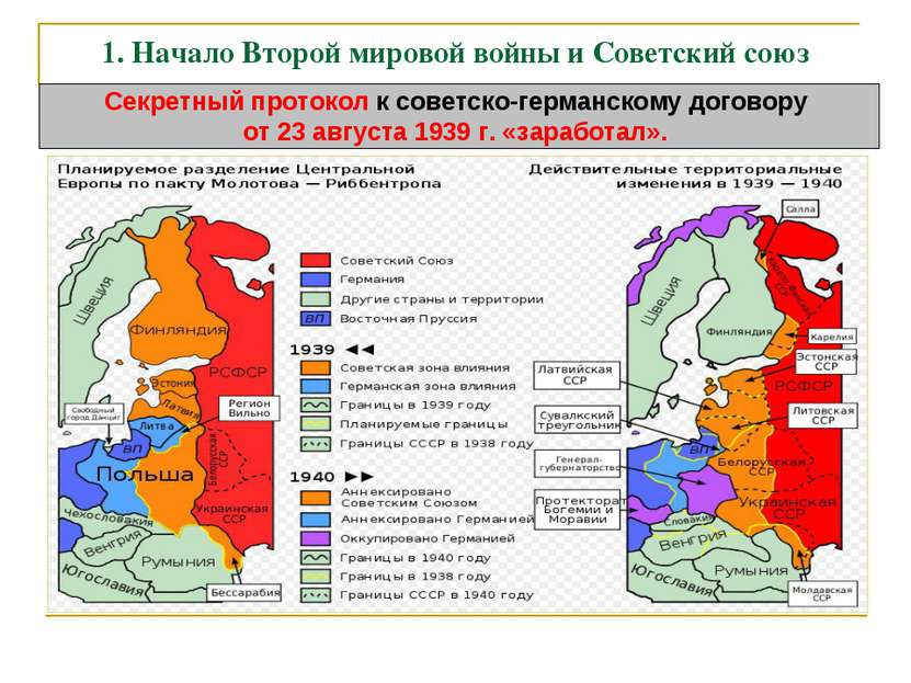 1. Начало Второй мировой войны и Советский союз Секретный протокол к советско...