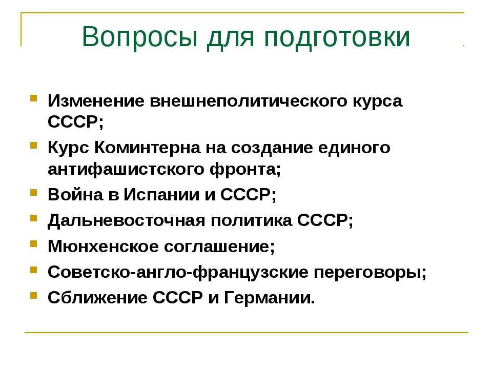 Вопросы для подготовки Изменение внешнеполитического курса СССР; Курс Коминте...