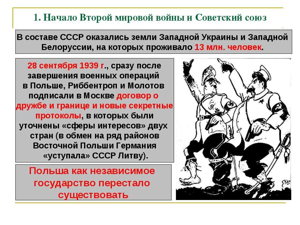 1. Начало Второй мировой войны и Советский союз В составе СССР оказались земл...
