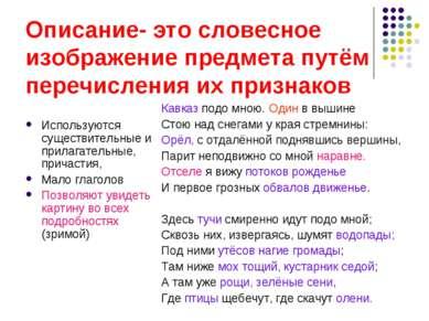 Описание- это словесное изображение предмета путём перечисления их признаков ...