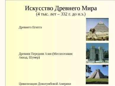 Искусство Древнего Мира (4 тыс. лет – 332 г. до н.э.) Древнего Египта Древняя...