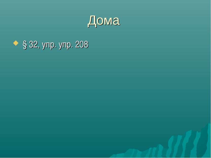 Дома § 32, упр. упр. 208