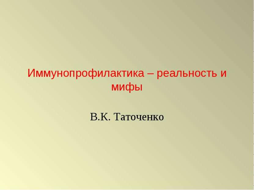 Иммунопрофилактика – реальность и мифы В.К. Таточенко