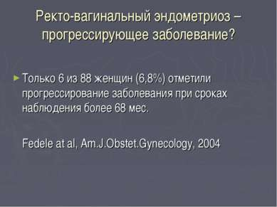 Ректо-вагинальный эндометриоз – прогрессирующее заболевание? Только 6 из 88 ж...