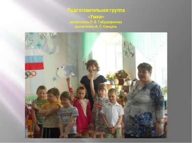 Подготовительная группа «Умки» воспитатель Л. В. Габдрафикова воспитатель И. ...