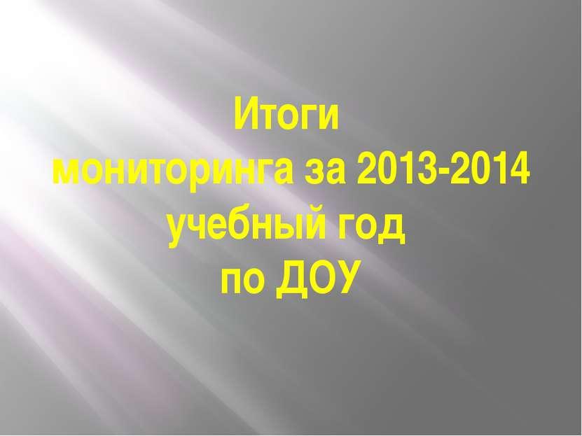 Итоги мониторинга за 2013-2014 учебный год по ДОУ