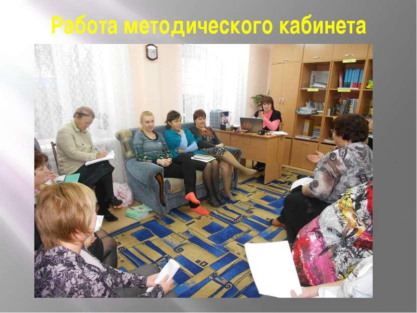 Работа методического кабинета