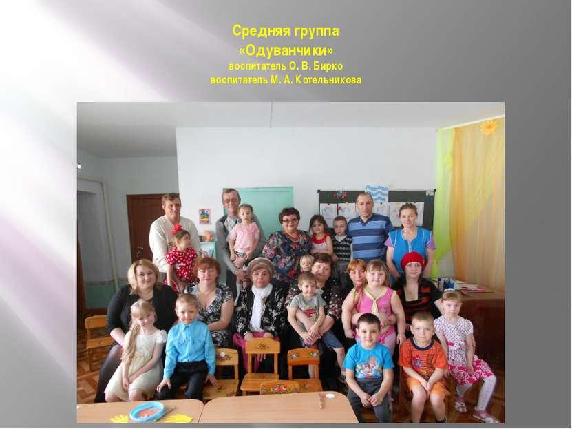 Средняя группа «Одуванчики» воспитатель О. В. Бирко воспитатель М. А. Котельн...