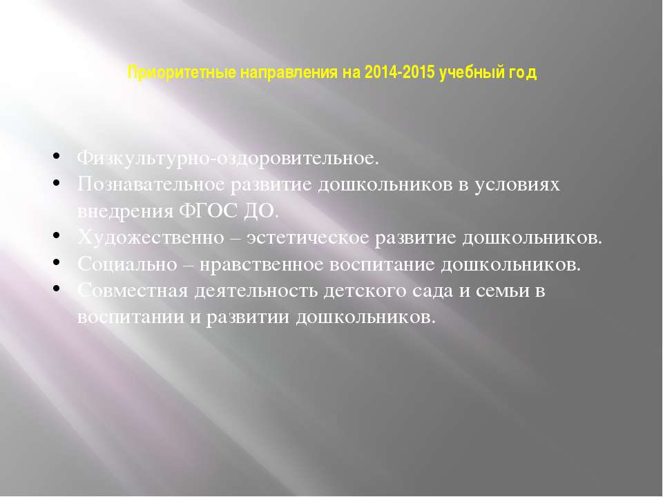 Приоритетные направления на 2014-2015 учебный год  Физкультурно-оздоровитель...