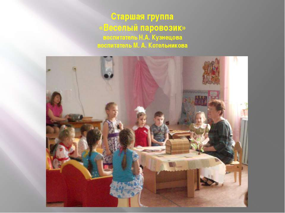 Старшая группа «Веселый паровозик» воспитатель Н.А. Кузнецова воспитатель М. ...