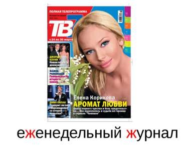 еженедельный журнал