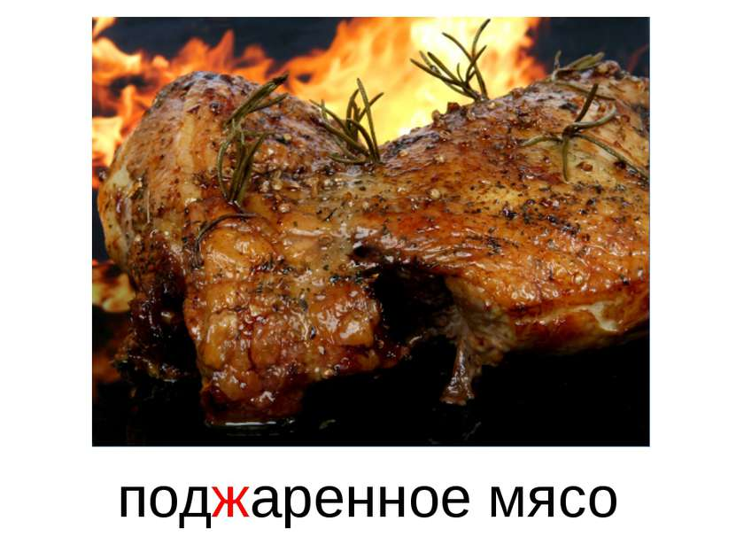 поджаренное мясо