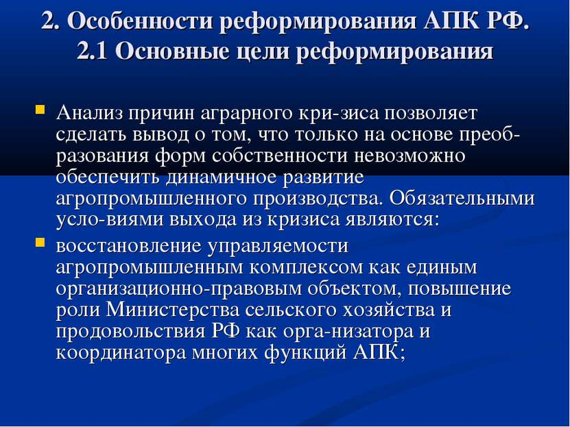 2. Особенности реформирования АПК РФ. 2.1 Основные цели реформирования Анализ...