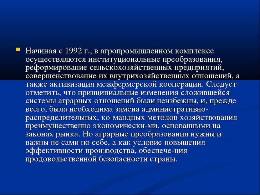 Начиная с 1992 г., в агропромышленном комплексе осуществляются институциональ...