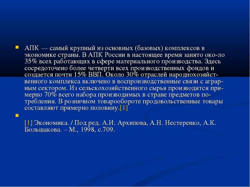АПК — самый крупный из основных (базовых) комплексов в экономике страны. В АП...