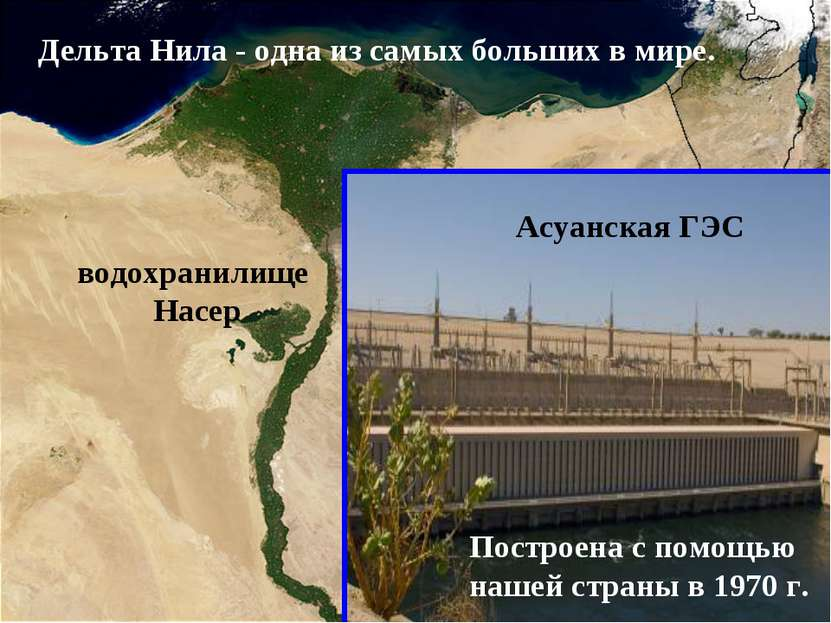 Асуанская ГЭС водохранилище Насер Дельта Нила - одна из самых больших в мире....