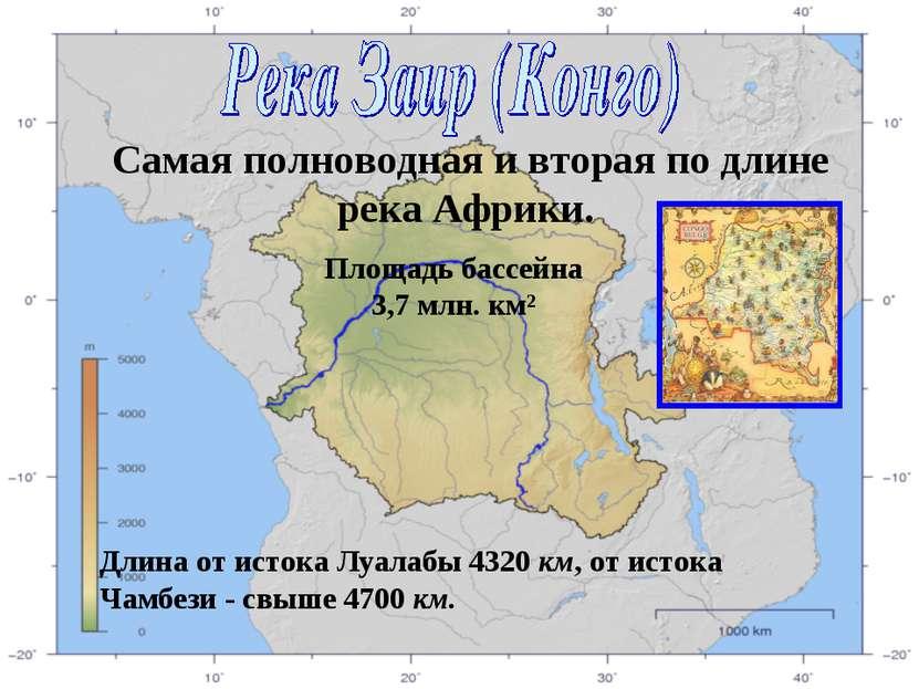 Самая полноводная и вторая по длине река Африки. Длина от истока Луалабы 4320...