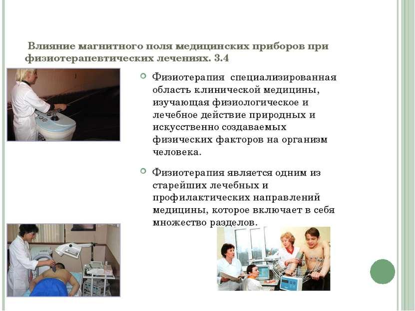 Влияние магнитного поля медицинских приборов при физиотерапевтических лечения...