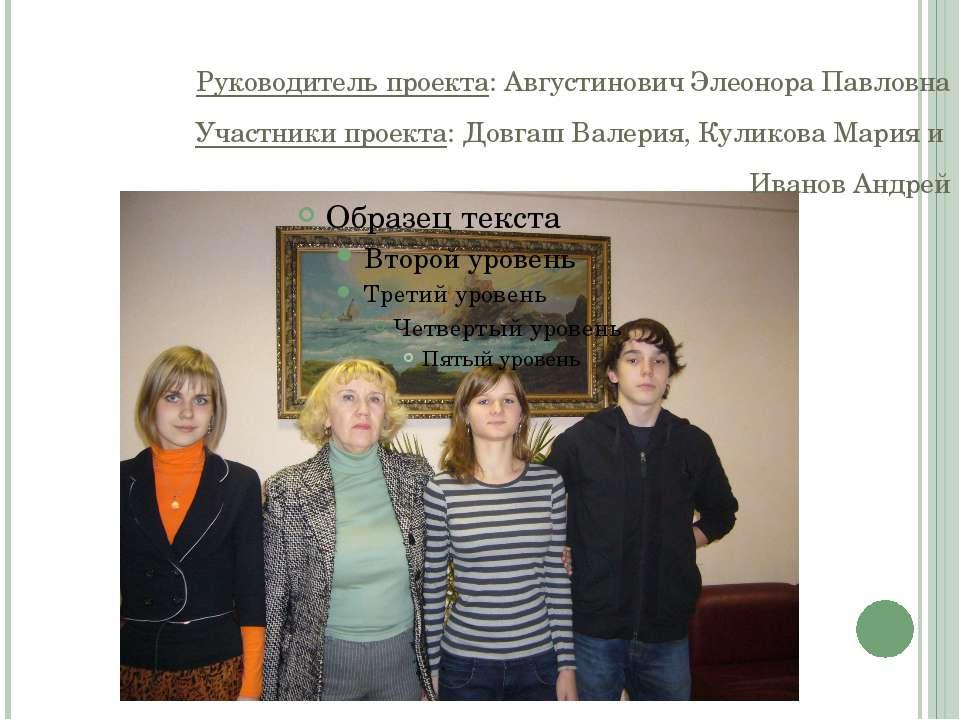 Руководитель проекта: Августинович Элеонора Павловна Участники проекта: Довга...