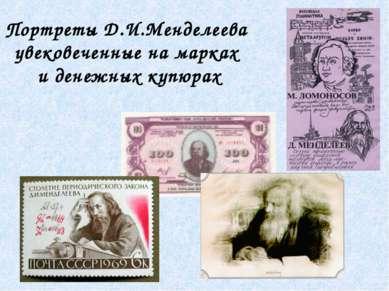 Портреты Д.И.Менделеева увековеченные на марках и денежных купюрах