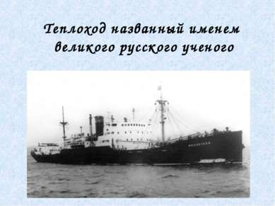 Теплоход названный именем великого русского ученого