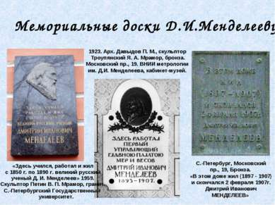 С.-Петербург, Московский пр., 19, Бронза. «В этом доме жил (1897 - 1907) и ск...