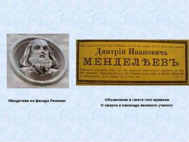 Менделеев на фасаде Ленинки Объявление в газете того времени О смерти и паних...