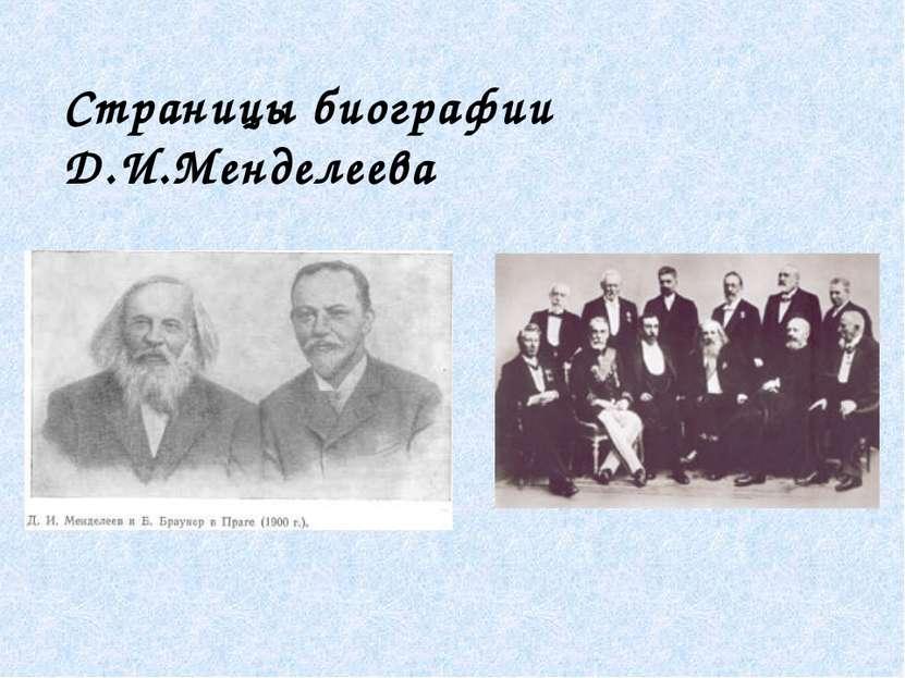 Страницы биографии Д.И.Менделеева