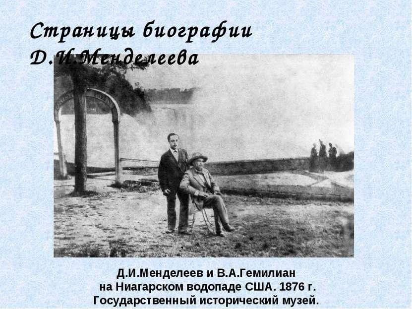 Д.И.Менделеев и В.А.Гемилиан на Ниагарском водопаде США. 1876 г. Государствен...