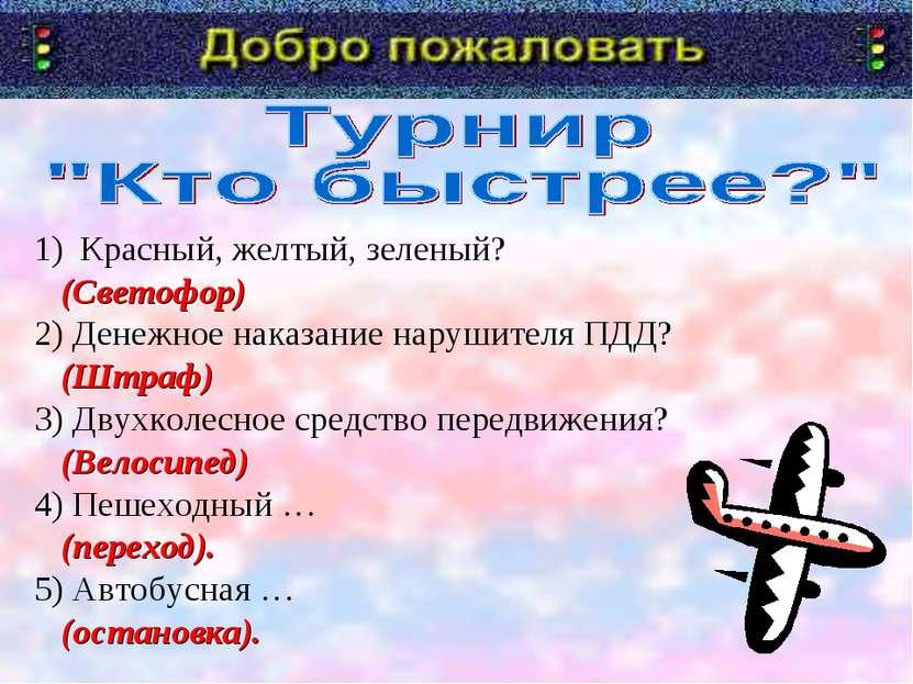 Красный, желтый, зеленый? (Светофор) 2) Денежное наказание нарушителя ПДД? (Ш...