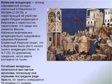 Избиение младенцев — эпизод новозаветной истории, описанный в Евангелии от Ма...