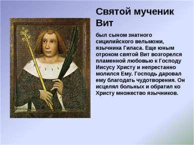 Святой мученик Вит был сыном знатного сицилийского вельможи, язычника Гиласа....