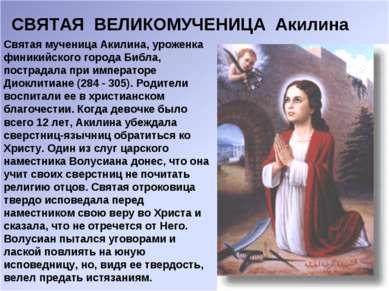 Святая мученица Акилина, уроженка финикийского города Библа, пострадала при и...